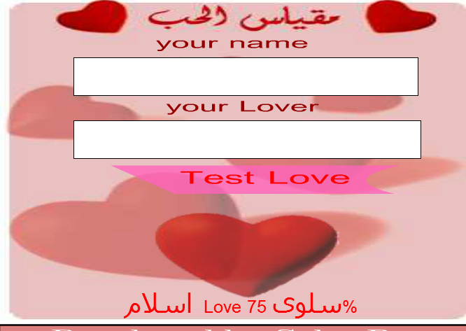 لعبة مقياس الحب 2014